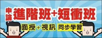 1060313_申論進階班+短衝班_中圖.jpg
