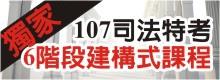 1040630_司法特考六階段_左下小圖.JPG