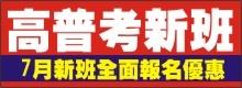 10621_高普考新班_中上.jpg