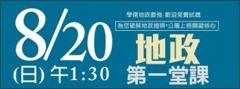 1060806_地政第一堂課_中圖.jpg