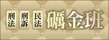 1061013_礪金班_中圖.jpg