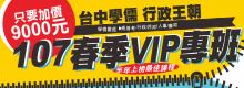 1061022_春季VIP專案_banner220x80.jpg