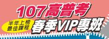 編號2→107春季VIP專班_banner.jpg