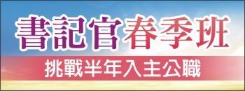 1061207_書記官春季班_中圖.jpg