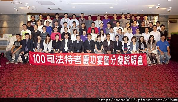 100司法特考慶功宴大合照001(中區).jpg