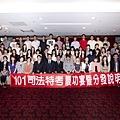 101司特慶功宴大團體照1(中區)
