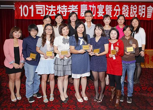 101司法特考慶功宴小團體照(頒獎照)(中儒)08