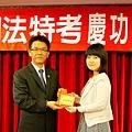 101司法四等執行員正001-侯姵如(頒獎照)(中儒)