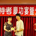 101司法四等書記官正122-徐千爗(頒獎照)(中儒)