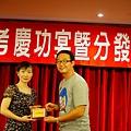 101司法四等監所員(男)正183-涂中維(頒獎照)(中儒)