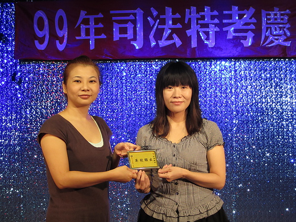99司法四等法法院書記官正064-莊惠雯(頒獎照)(中儒).jpg