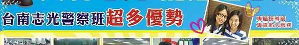 台南志光-警察班開課.jpg