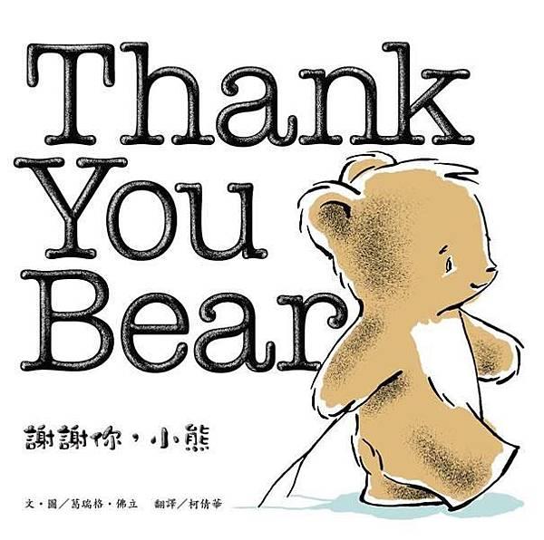 謝謝你 小熊-1.jpg