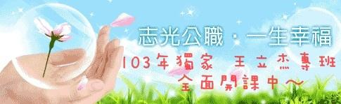 103獨家王立杰專班.jpg