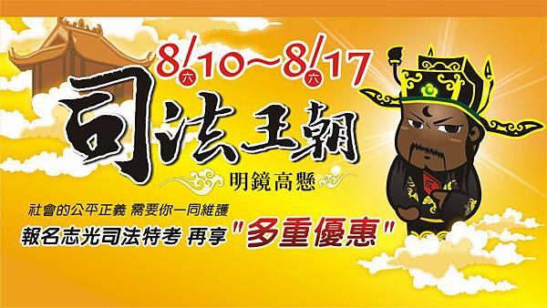102.07.31_司法王朝 明鏡高懸(痞克邦-掛網)