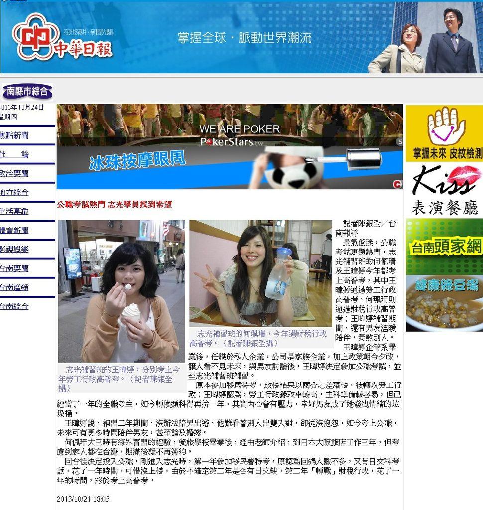 2013-10-24_台南志光學員上榜