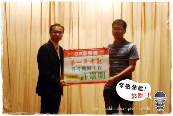 99普考機械工程正002-許崇銘(頒獎照)(南志).jpg