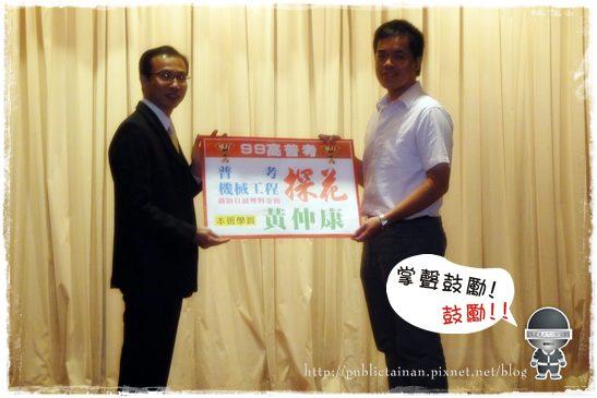 99普考機械工程003-黃仲康(頒獎照)~99鐵路員級機械工程003(雙料金榜).jpg