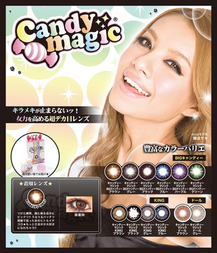 Candy KING魔術.jpg