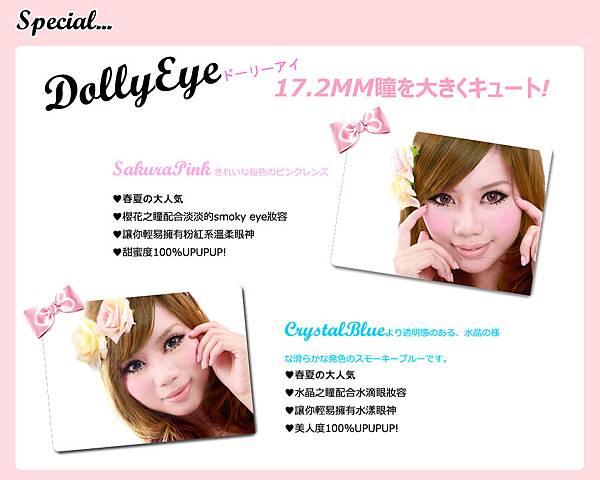 Dolly Eye 可愛娃娃.jpg