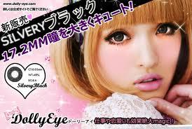 Dolly Eye 可愛娃娃2.jpg