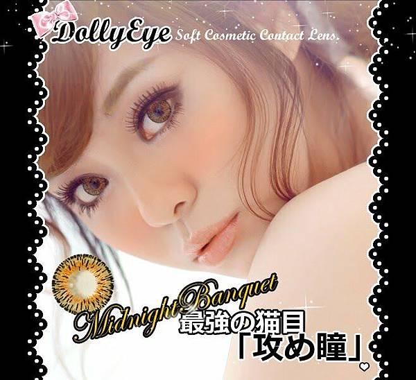 Dolly Eye 貓目三色 3.jpg