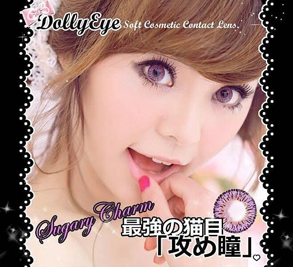 Dolly Eye 貓目三色.jpg