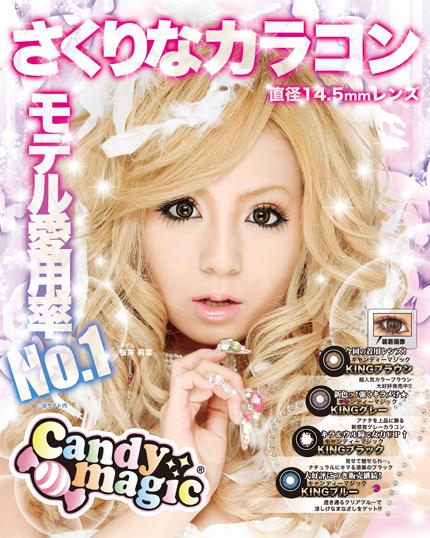 EOS(日本CANDY MAGIC 糖果魔法2.jpg