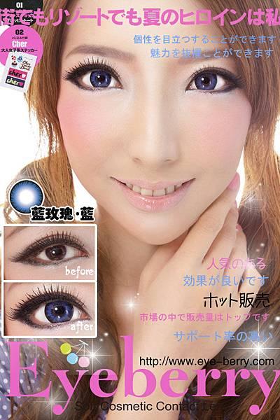 Eye Berry 3D波棒糖 3.jpg