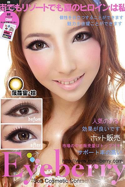 Eye Berry 3D波棒糖 4.jpg