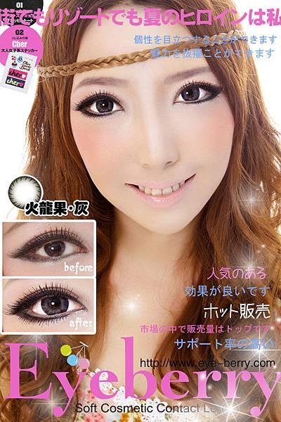 Eye Berry 3D波棒糖 5.jpg