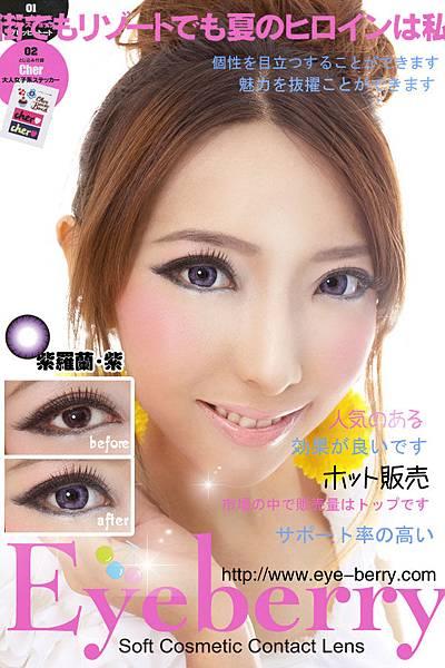 Eye Berry 3D波棒糖 7.jpg