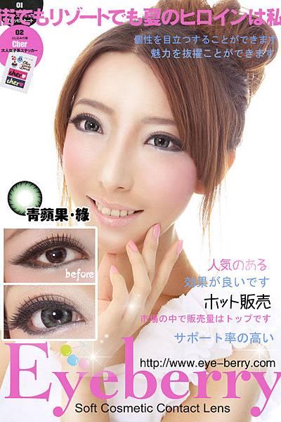 Eye Berry 3D波棒糖 9.jpg
