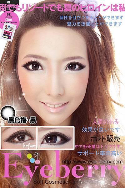 Eye Berry 3D波棒糖 11.jpg