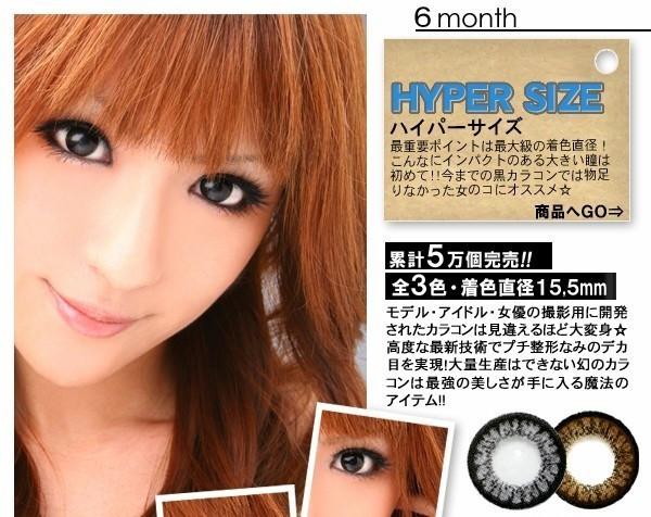 Hyper Size 大美目閃爍3.jpg
