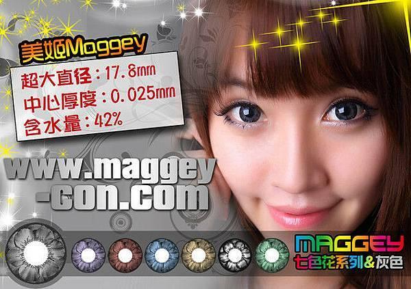 Maggey 美姬七色花5.jpg