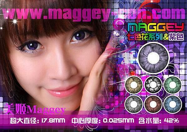 Maggey 美姬七色花6.jpg