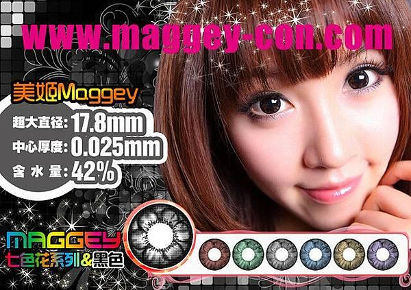 Maggey 美姬七色花9.jpg