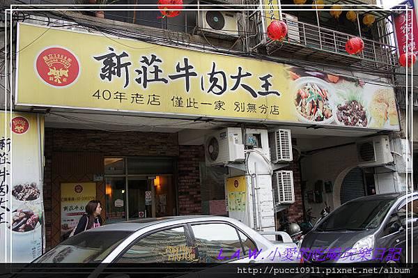 20130202@新莊牛肉大王-03