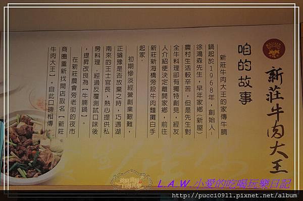 20130202@新莊牛肉大王-04