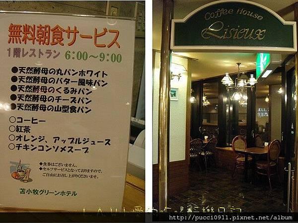 Hotel20100408-08