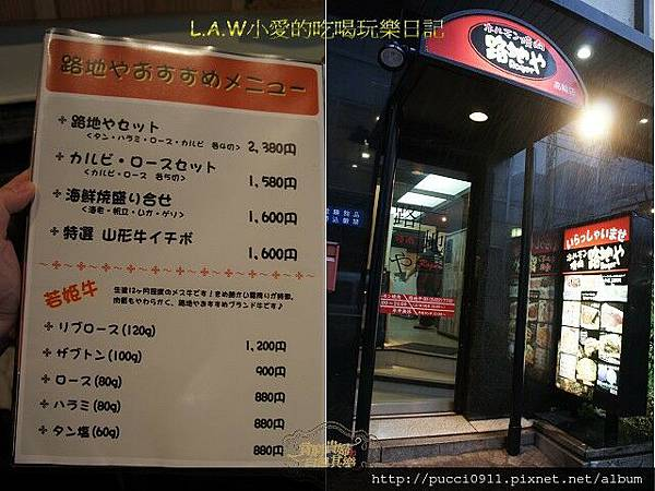 20120609JAPAN@路地燒肉-08