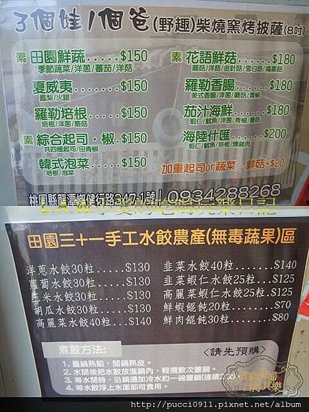 20121102@龍潭3個娃1個爸-08