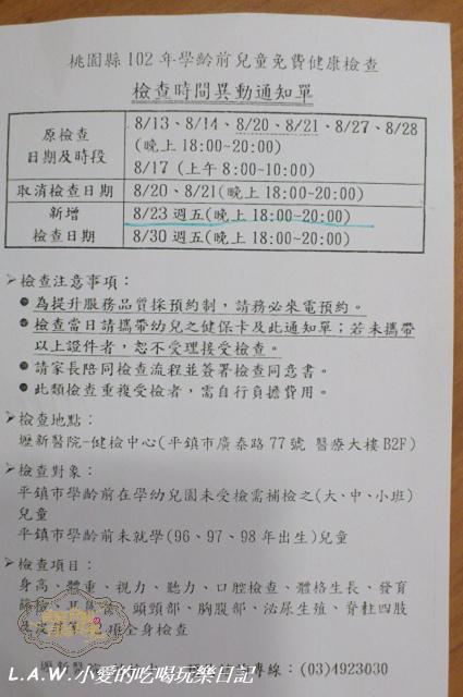 20130823@學齡前兒童健檢-11.jpg