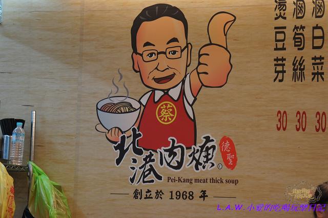 20130911@蘆洲北港肉羹-05.jpg