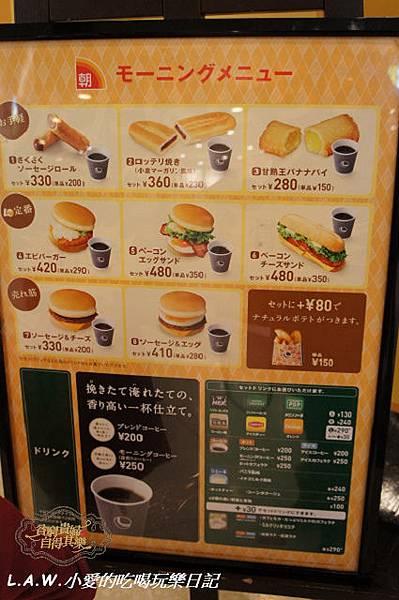20131217@京都早餐Lotteria-12.jpg