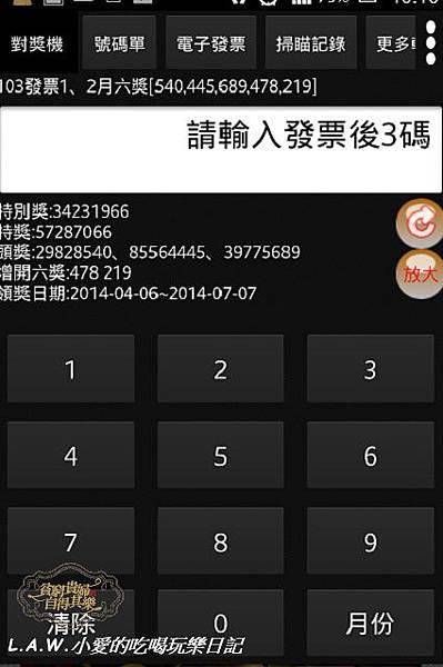 20140330@統一發票小幫手-03.jpg