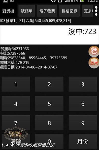 20140330@統一發票小幫手-11.jpg