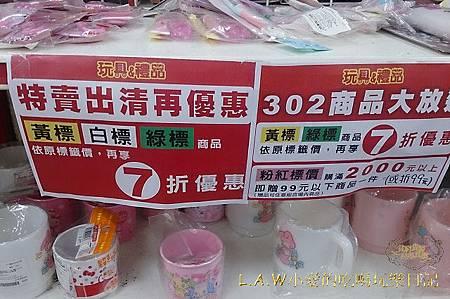 20140721@桃園麗嬰國際玩具特賣-09.jpg