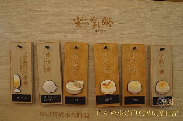 20141109@光之乳酪-03.jpg